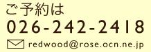 ご予約は026-242-2418まで